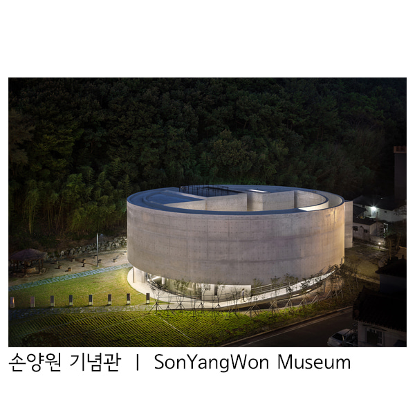 손양원 기념관 ㅣ Son Yang-Won Memorial Museum