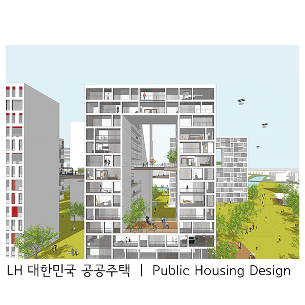 LH 대한민국 공공주택 설계공모ㅣKorea Public Housing Design Competition
