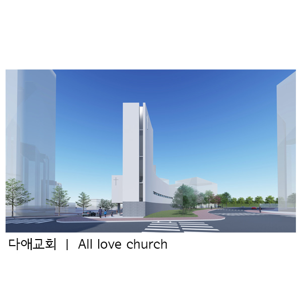 다애교회ㅣAll Love Church