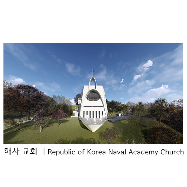 해사교회ㅣRepublic of Korea Naval Academy Church